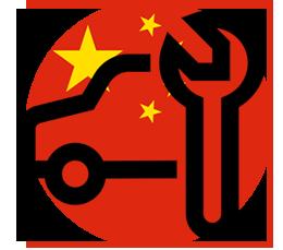 چین یدک توس
